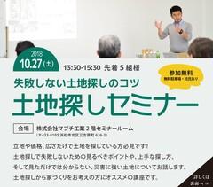 【1日限定×先着5組】10/27(土)失敗しない土地探しのコツ!土地探しセミナー