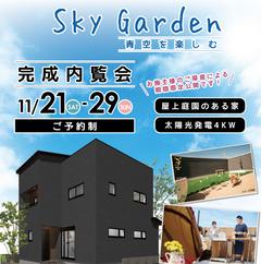 青空を楽しむ「屋上庭園のある家」完成内覧会(ご予約制)