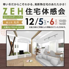 【富士市松本】ZEH住宅体感会「完成見学会」