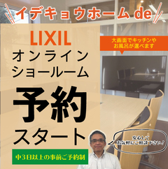 イデキョウホームDE【LIXILオンラインショールーム】