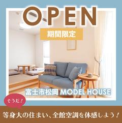 \全館空調の快適さ/富士市松岡モデルハウス体感フェア【ご予約制】
