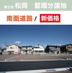 【新価格】富士市松岡-開発行為分譲地・南面道路あと1区画-