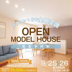 9月25・26日 全館空調のある等身大のモデルハウス快適体感会