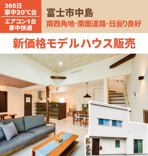 【富士市中島モデルハウス販売中】スーパー・病院・駅等生活に必要な施設が徒歩圏内に揃った便利で住みやすい好立地!