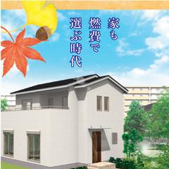 富士市宮島「電気代のかからないZEHの家」完成見学会