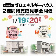 富士市松岡「ゼロエネルギーハウス」2棟同時完成見学会
