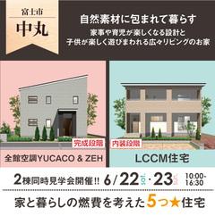 【6月22日(土)・23日(日)】2棟同時見学会開催「家と暮らしの燃費を考えた5つ★住宅」