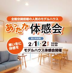 【全館空調搭載】人気の竪堀モデルハウス「体感会」