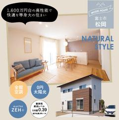【寒いこの時期にぜひご体感を】1600万円台の全館空調付、高性能で快適な等身大の家in富士市松岡