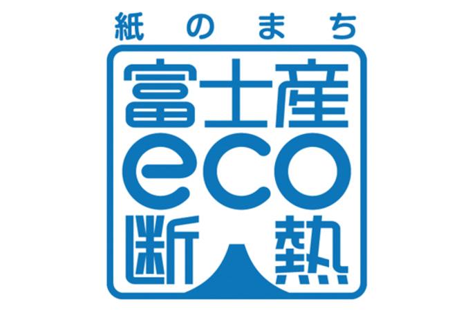 「富士産eco断熱」は高機能でエコ