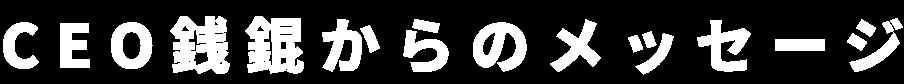 CEO銭錕からのメッセージ