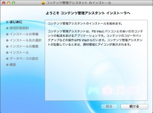 contents-manager2