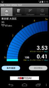 Screenshot_2013-12-25-00-16-49