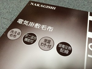 02_nakagishi-na-013k