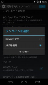 Screenshot_2014-01-29-18-17-59