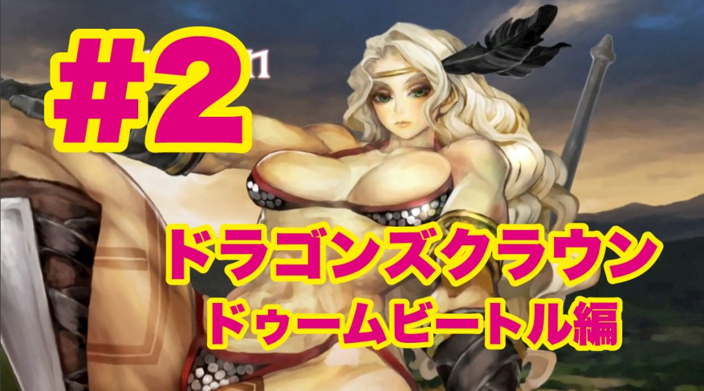 02_dragons-crown