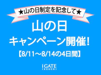 【サムネ Pop】山の日キャンペーン