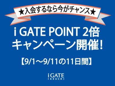 【サムネ Pop】I Gate Point 2倍キャンペーン