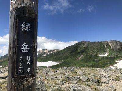 緑岳ピーク