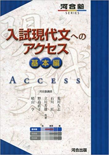 入試現代文へのアクセス 河合塾