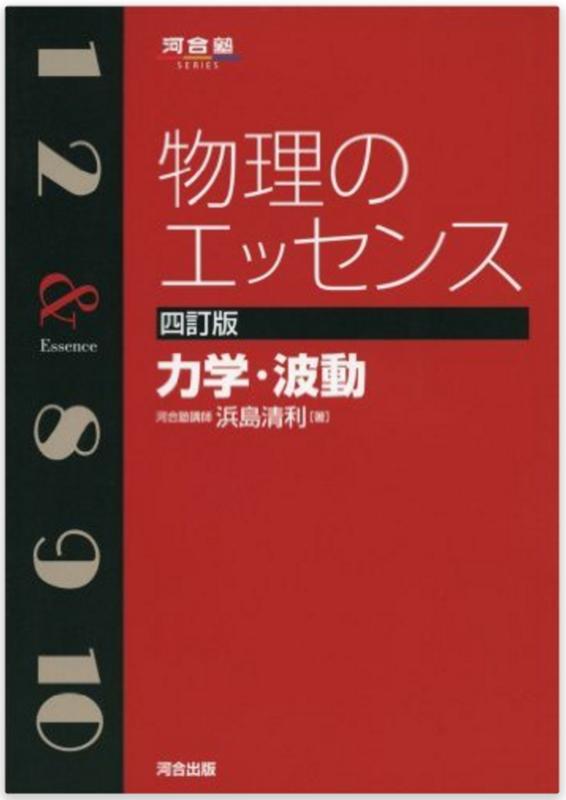 物理のエッセンス 1冊目 センター物理対策