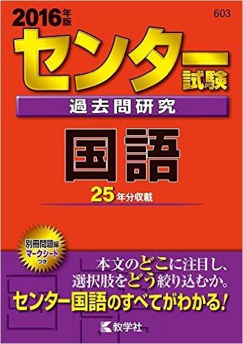 センター試験の過去問研究 国語