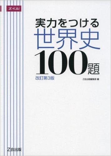 実力をつける世界史100題 参考書