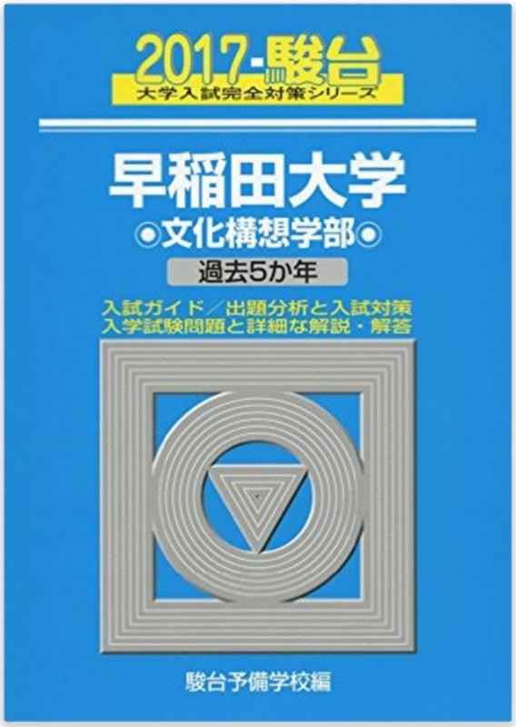 早稲田大学 文化構想学部の青本