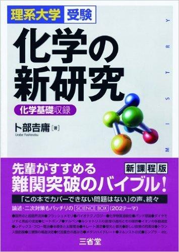 化学の新研究 参考書