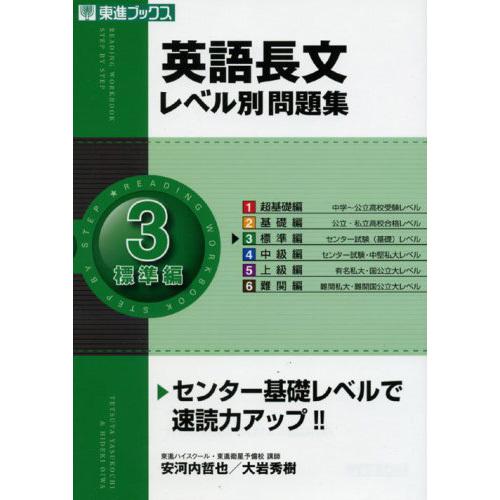 英語長文レベル別問題集 3標準編