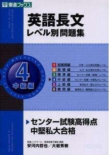 英語長文レベル別問題集 4中級編