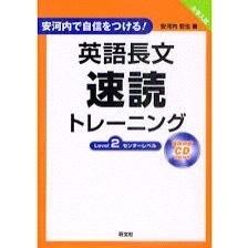 英語長文速読トレーニング
