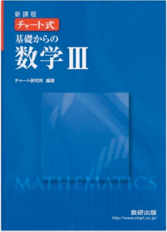 青チャート 数学Ⅲ 参考書