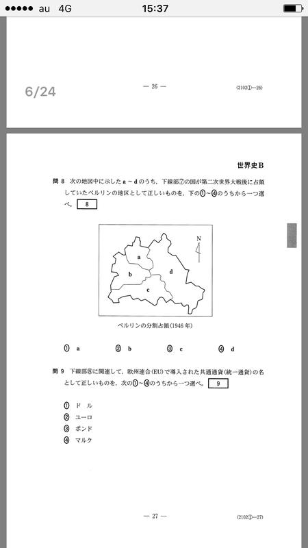 国の位置を問う地図問題 世界史センター