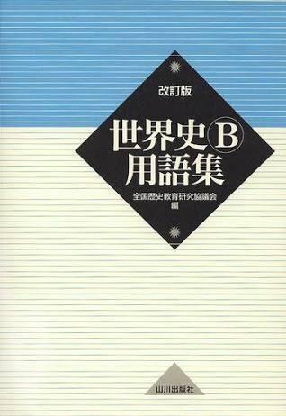 世界史B用語集