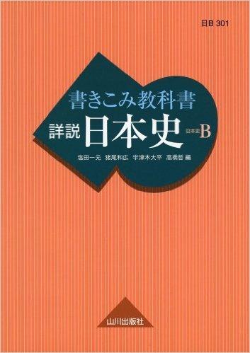 書き込み教科書 詳説日本史