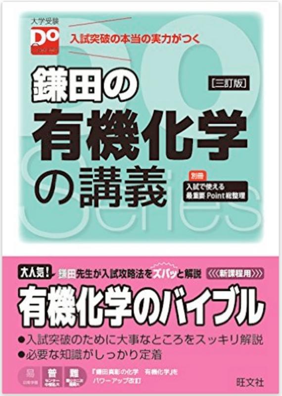鎌田の有機化学の講義 参考書