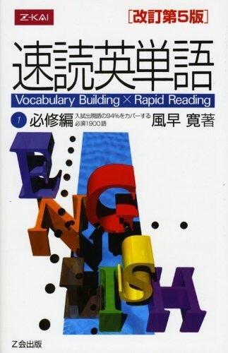 速読英単語 リスニング対策の参考書