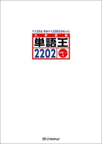 単語王2202 英単語の参考書
