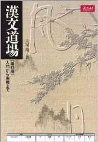 漢文道場 東大漢文の参考書