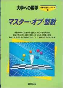 大学への数学 マスターオブ数学