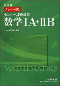 センター数学の対策参考書