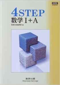 4step 数学IA