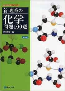 新理系の化学問題100選