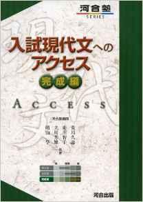 入試現代文へのアクセス 完成編