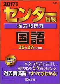 センター試験国語の過去問研究