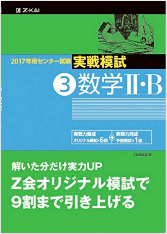 センター試験数学IIB 実践問題集 Z会