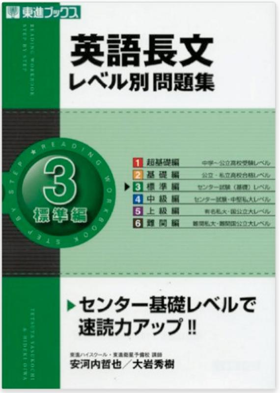英語長文レベル別 ランキング3位