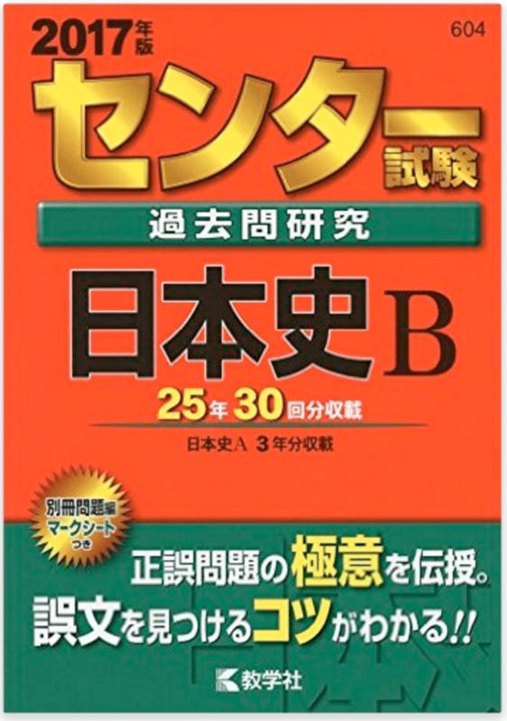 センター試験日本史の過去問