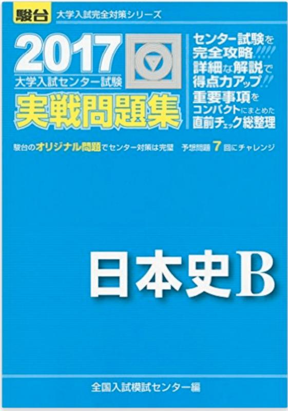 駿台 センター日本史実践問題集